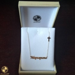 Gold necklace with name Margarita
