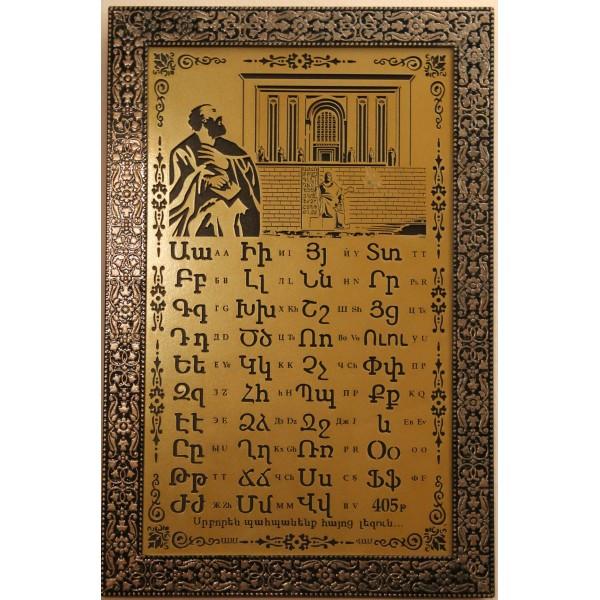 Armenian alphabet galvanised with Italian powder paint